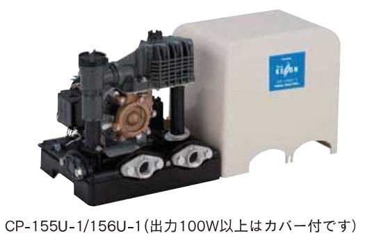 【最安値挑戦中!最大25倍】テラル CP-156U-1 浅井戸用非自動式ポンプ(CP形) 単相100V (60Hz用)