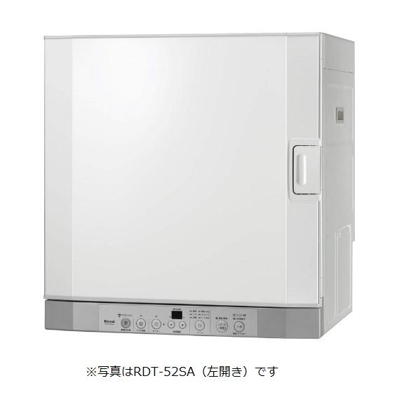 【最安値挑戦中!最大24倍】【RDT-52SA-R 右開きタイプ】 リンナイ ガス衣類乾燥機 はやい乾太くん ガスコード接続タイプ 乾燥容量5.0kg [■]