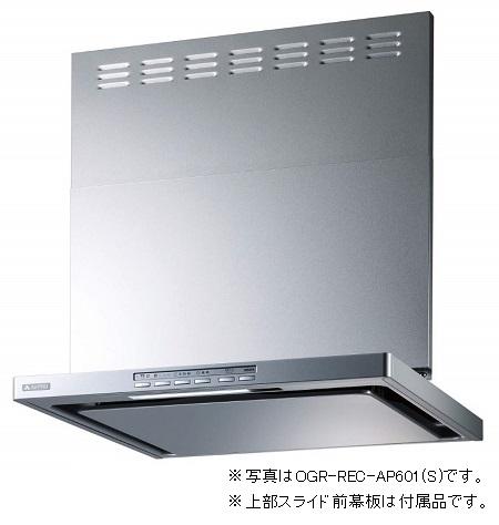 【最安値挑戦中!最大25倍】レンジフード リンナイ OGR-REC-AP601R/LS クリーンecoフード (オイルマッシャースリム型) OGRシリーズ 幅60cm [≦]