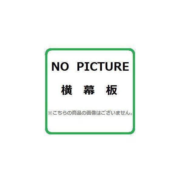【最安値挑戦中!最大23倍】レンジフード リンナイ YMP-NSLD-AP5835R/L BK スライド横幕板 ブラック 高さ57.5cm~83cm [≦]
