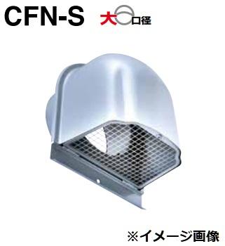 【最安値挑戦中!最大25倍】西邦工業 CFN250S 5M 金網型5メッシュ 深型フード 外壁用ステンレス製換気口 [♪■]