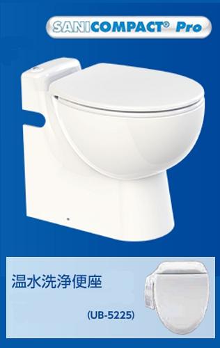 【最安値挑戦中!最大24倍】排水圧送粉砕ポンプ一体型トイレ SFA C11LV-100W サニコンパクトプロ 温水洗浄便座付モデル [♪■]