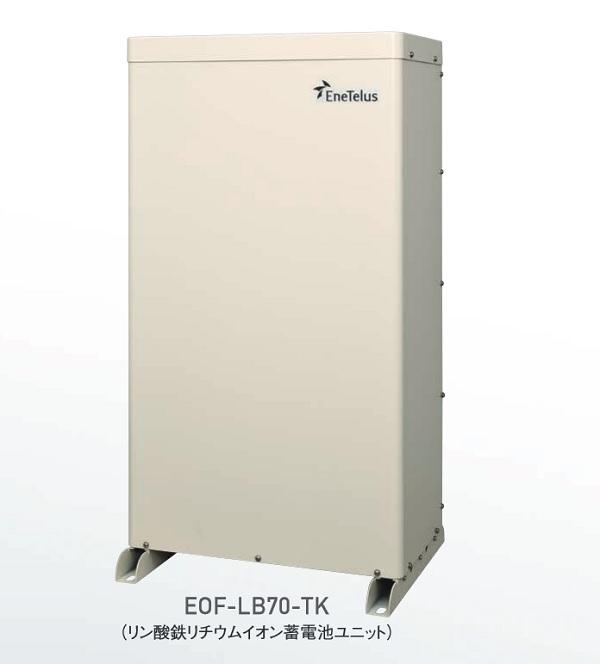 【最安値挑戦中!最大25倍】田淵電機 リチウムイオン蓄電池ユニット EOF-LB70TK EIBS7 7.04kWh [♪▲【店販】]