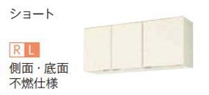 【最安値挑戦中!最大24倍】サンウェーブ GXC-A-115F GXシリーズ 吊戸棚(高さ50cm) 間口115cm ライトウォルナット [♪凹]