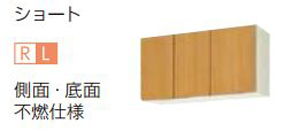 【最大44倍お買い物マラソン】サンウェーブ GKF-A-095F GKシリーズ 吊戸棚(高さ50cm) 間口95cm アイボリー [♪凹]