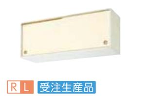 サンウェーブ GKWALWS120FU(R・L) セクショナルキッチン GKシリーズ 引吊戸棚 上部(不燃仕様) 間口120cm ライトオーク 受注生産 [♪凹§]