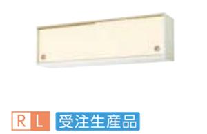 サンウェーブ GKWALWS120FS(R・L) セクショナルキッチン GKシリーズ 引吊戸棚 上部(不燃仕様) 間口120cm ライトオーク 受注生産品 [♪凹§]