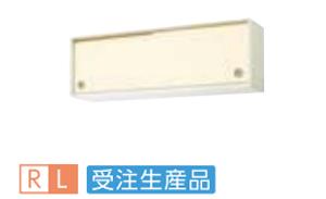 サンウェーブ GKFALWS110FS(R・L) セクショナルキッチン GKシリーズ 引吊戸棚 上部(不燃仕様) 間口110cm アイボリー 受注生産品 [♪凹§]