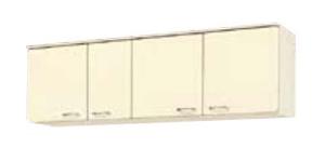 サンウェーブ HRI2A-165 セクショナルキッチン HR2シリーズ 吊戸棚(高さ50cm) 間口165cm アイボリー [♪凹]
