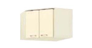 サンウェーブ HRI2A-75C セクショナルキッチン HR2シリーズ 吊戸棚(高さ50cm) コーナー用吊戸棚 間口75×75cm アイボリー [♪凹]