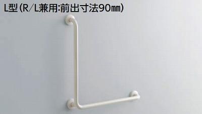 【最安値挑戦中!最大34倍】トイレ用手すり TOTO T112CL9 多用途用 L型 R/L兼用 前出寸法90mm [■]