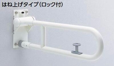【最安値挑戦中!最大34倍】トイレ用手すり TOTO T112HK8 腰掛便器用 可動式 はね上げタイプ ロック付き 長さ:800mm [■]