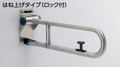 【最安値挑戦中!最大34倍】トイレ用手すり TOTO T113HK8 腰掛便器用 可動式 はね上げタイプ ロック付 ステンレス 長さ:800mm [■]