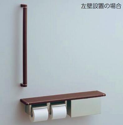 【最安値挑戦中!最大24倍】トイレ関連 TOTO YHB62BS 紙巻器一体型 手すり・棚別体タイプ 収納付 [■]