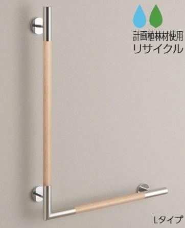 YHR86WR/L [■] トイレ用手すり TOTO 天然木タイプ 【最安値挑戦中!最大25倍】トイレ関連 L型