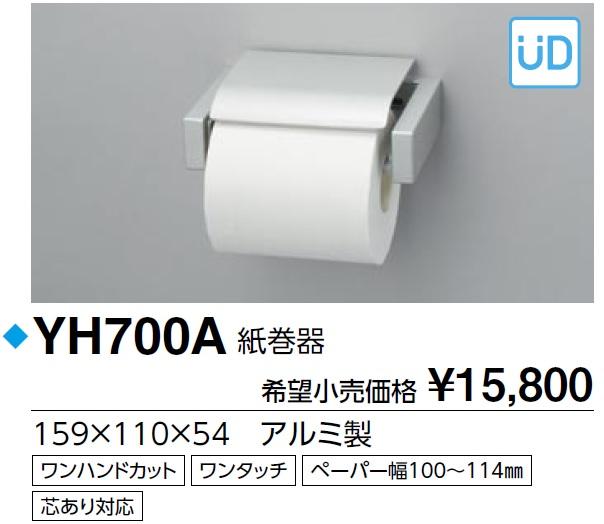 【最安値挑戦中!最大24倍】トイレ関連 TOTO YH700A トイレゾーン 紙巻器 アルミ製 [■]