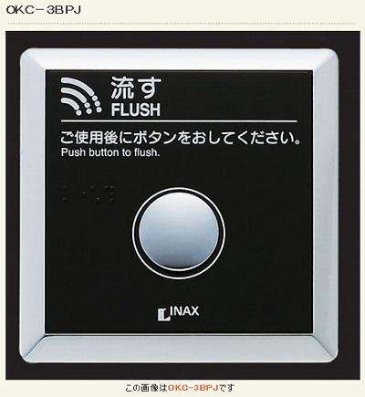 【最安値挑戦中!最大24倍】オートフラッシュC INAX OKC-3BPJ タッチスイッチ(パーテーション用、黒プレートタイプ) [□]