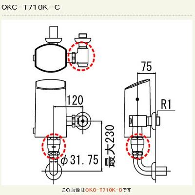 【最安値挑戦中!最大34倍】オートフラッシュC INAX OKC-T710K-C セパレート形 自動フラッシュバルブ 露出形(壁給水形) 一般地 受注生産品 [□§]