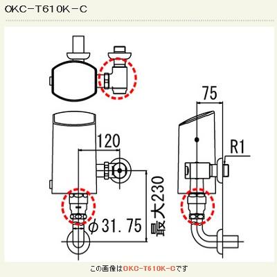 【最安値挑戦中!最大34倍】オートフラッシュC INAX OKC-T610K-C セパレート形 自動フラッシュバルブ(中水用) 露出形(壁給水形) 一般地 受注生産品 [□§]