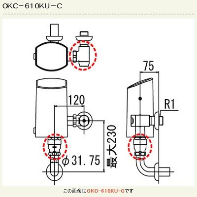 【最安値挑戦中!最大24倍】オートフラッシュC INAX OKC-610KU-C セパレート形 自動フラッシュバルブ(壁給水形)(中水用) 露出形 一般地 受注生産品 [□§]