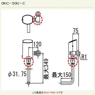 【最安値挑戦中!最大24倍】オートフラッシュC INAX OKC-50U-C セパレート形 自動フラッシュバルブ(壁給水形)(中水用) 露出形 一般地 受注生産 [□§]