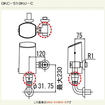 【最安値挑戦中!最大24倍】オートフラッシュC INAX OKC-510KU-C セパレート形 自動フラッシュバルブ(壁給水形)(中水用) 露出形 一般地 受注生産品 [□§]