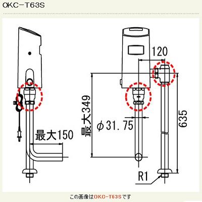 【最安値挑戦中!最大34倍】オートフラッシュC INAX OKC-T63S センサー一体形(床給水形) 一般地 [□]