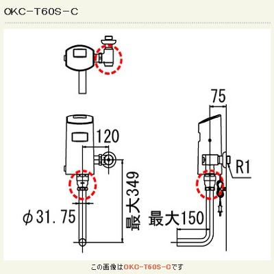 【最安値挑戦中!最大34倍】オートフラッシュC INAX OKC-T60S-C センサー一体形(壁給水形)(中水用) 一般地 受注生産品 [□§]