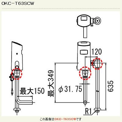 【最安値挑戦中!最大24倍】オートフラッシュC INAX OKC-T63SCW センサー一体形 シャワートイレ自動洗浄対応 一般地 [□]