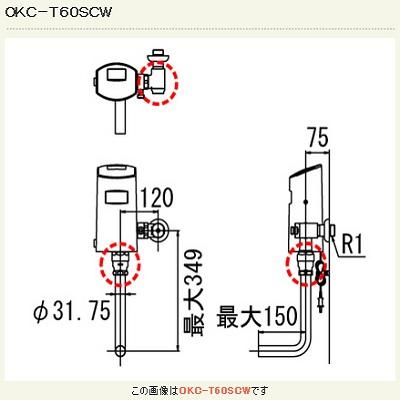 【最安値挑戦中!最大34倍】オートフラッシュC INAX OKC-T60SCW センサー一体形 シャワートイレ自動洗浄対応 一般地 [□]