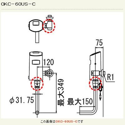 【最安値挑戦中!最大34倍】オートフラッシュC INAX OKC-60US-C センサー一体形(壁給水形)(中水用) 一般地 受注生産品 [□§]