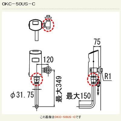 【最安値挑戦中!最大34倍】オートフラッシュC INAX OKC-50US-C センサー一体形(壁給水形)(中水用) 一般地 受注生産品 [□§]