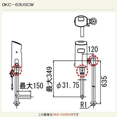 【最安値挑戦中!最大34倍】オートフラッシュC INAX OKC-63USCW センサー一体形 シャワートイレ自動洗浄対応 (床給水形) 一般地 受注生産品 [□§]