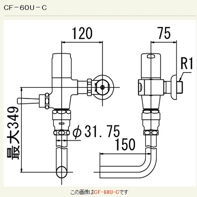 【最安値挑戦中!最大24倍】INAX CF-60U-C 一般用フラッシュバルブ(節水形)(中水用) 壁給水形 一般地 受注生産品 [□§]