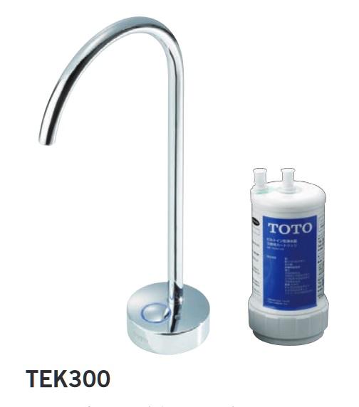 【最安値挑戦中!最大25倍】水栓金具 TOTO TEK300 キッチン 浄水器専用自在水栓 ビルトイン形 [■]