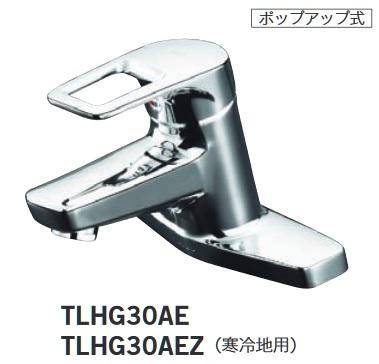 【最安値挑戦中!最大25倍】水栓金具 TOTO TLHG30AEZ 洗面所 シングルレバー混合栓(取り替え用) 寒冷地用 [■]