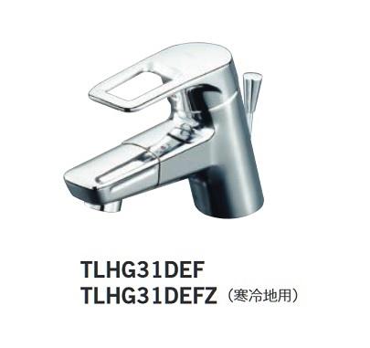 【最安値挑戦中!最大25倍】水栓金具 TOTO TLHG31DEFZ 洗面所 シングルレバー混合栓(吐水口回転タイプ) 寒冷地用 [■]