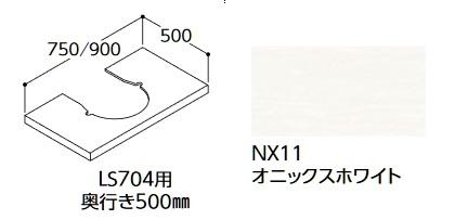 【最安値挑戦中!最大34倍】TOTO M704LW 壁掛洗面器オプション 洗面カウンター LS704用カウンター 900mm NX11オニックスホワイト [♪■]