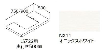 【最安値挑戦中!最大34倍】TOTO M722LW 壁掛洗面器オプション 洗面カウンター LS722用カウンター 900mm NX11オニックスホワイト [♪■]