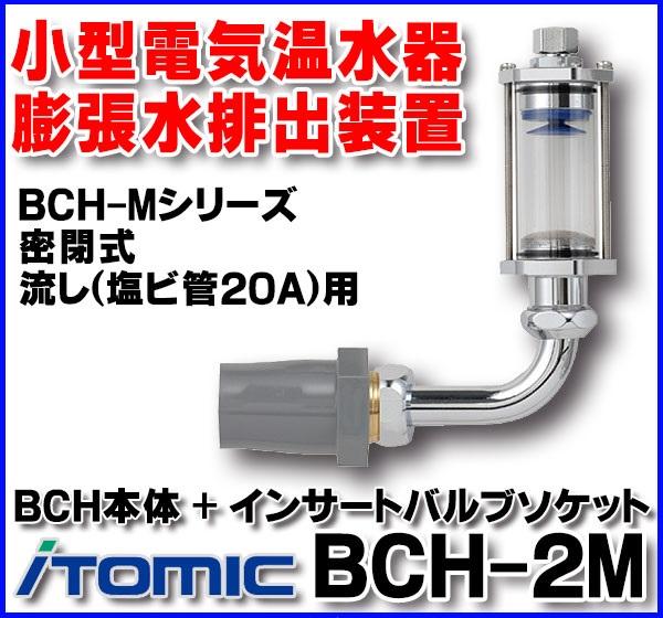 【最安値挑戦中!最大24倍】小型電気温水器 膨張水排出装置 イトミック 配管部材 BCH-2M BCH-Mシリーズ 密閉式 流し(塩ビ管20A)用 BCH本体+インサートバルブソケット [▲§]
