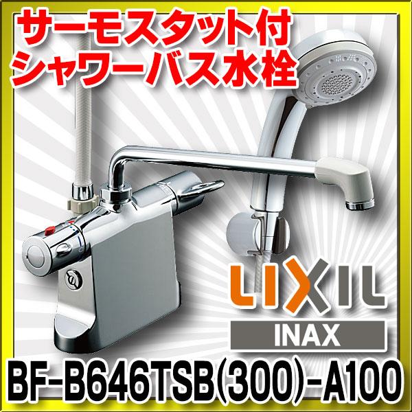 【最安値挑戦中!最大34倍】水栓金具 INAX BF-B646TSB(300)-A100 サーモスタット付シャワーバス デッキ・シャワータイプ 逆止弁付 乾式工法 一般地 [□]