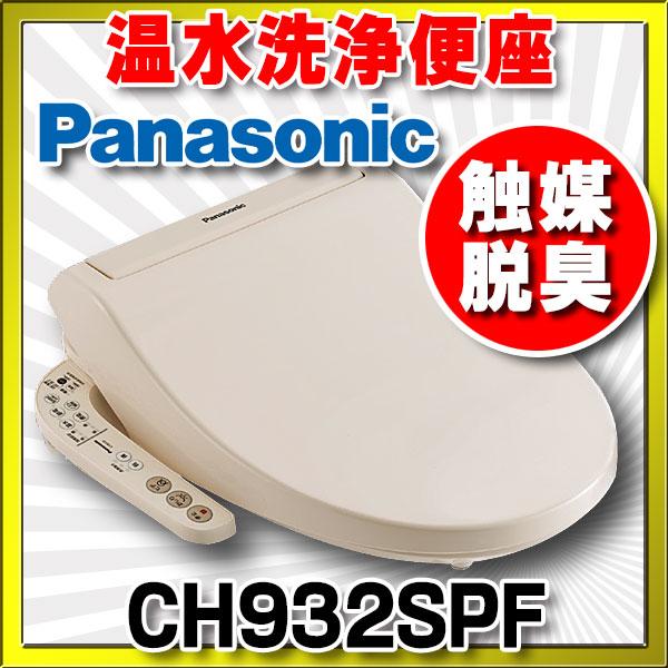 Panasonic 脱臭有 (ウォシュレット) ☆ ☆送料無料! CH922SPF 温水洗浄便座 ビューティ・トワレ/