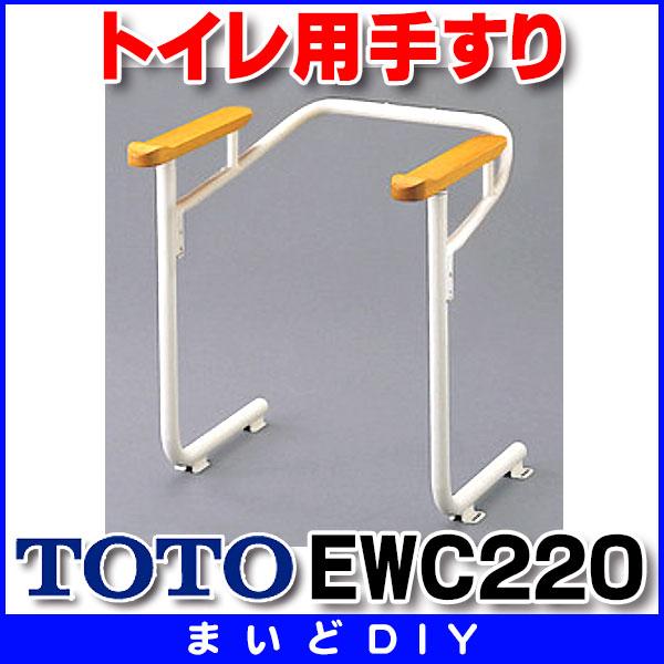 【最安値挑戦中!最大34倍】TOTO トイレ用手すり・システムタイプ(EWC220) [♪■]