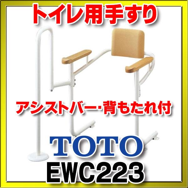 【最安値挑戦中!最大34倍】トイレ用手すり TOTO EWC223 システムタイプ アシストバー・背もたれ付 [♪■]