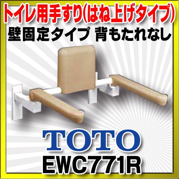 【最安値挑戦中!最大23倍】トイレ用手すり TOTO EWC771R はね上げタイプ 壁固定タイプ 背もたれなし [■]