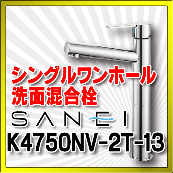 【最安値挑戦中!最大24倍】水栓金具 三栄水栓 K4750NV-2T-13 シングルワンホール洗面混合栓 [□]