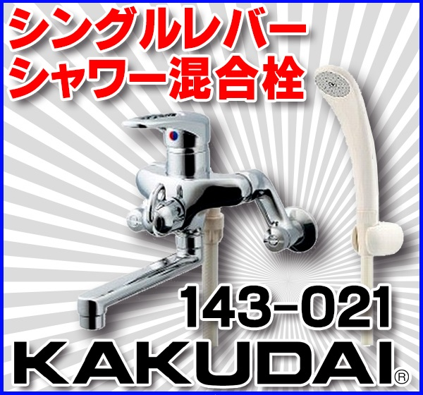【最安値挑戦中!最大24倍】水栓金具 カクダイ 143-021 シングルレバーシャワー混合栓 [□]