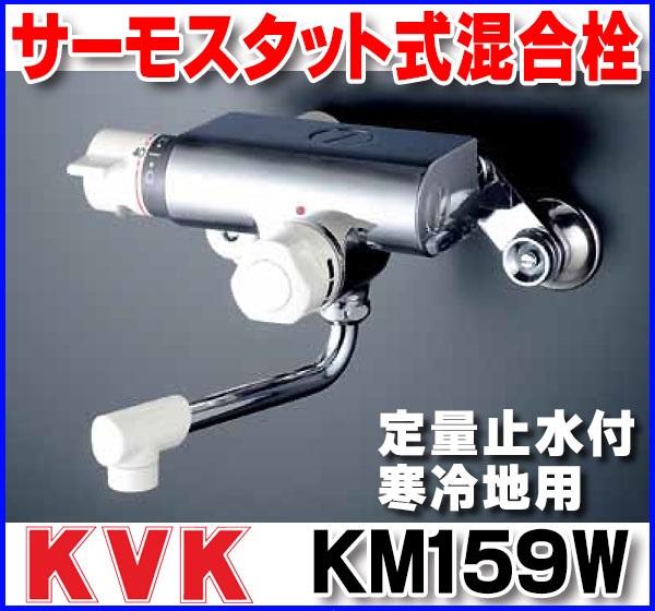 【最安値挑戦中!最大34倍】混合栓 KVK KM159W お湯ぴた 定量止水付サーモスタット式混合栓 寒冷地用