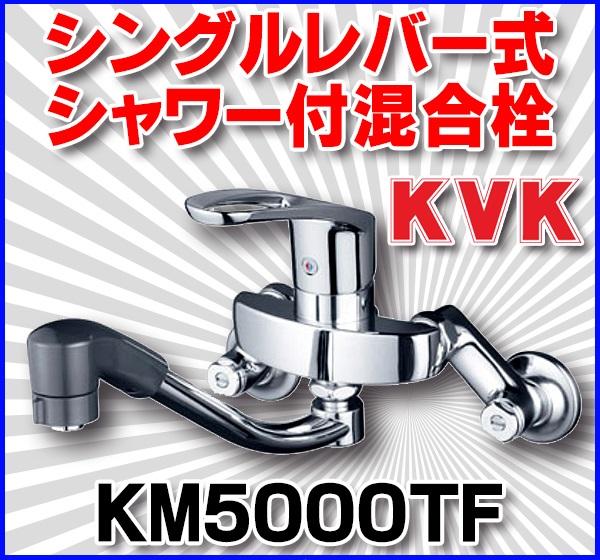 【最安値挑戦中!最大34倍】混合栓 KVK KM5000TF 流し台用シングルレバー式シャワー付混合栓