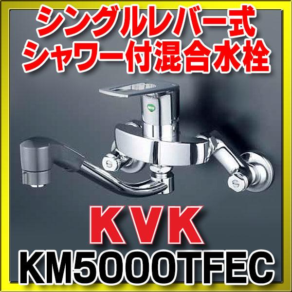 【最安値挑戦中!最大24倍】水栓金具 KVK KM5000TFEC シングルレバー式シャワー付混合栓